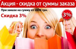 Акція - знижка від суми замовлення