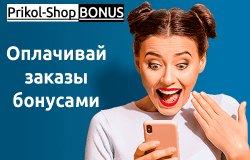 Бонусна програма інтернет-магазину Prikol-shop.com.ua