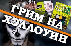 Грим на Хэллоуин / Грим краска и аквагрим для страшного макияжа на лице