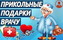 Прикольні подарунки лікарю