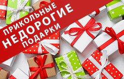 Прикольні недорогі подарунки