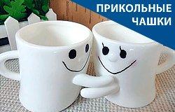 Прикольні чашки для чоловіків і жінок на подарунок