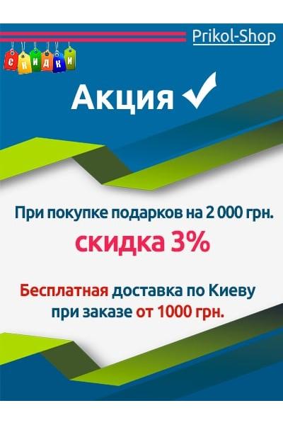 Знижка 3% при покупці на 2000 грн