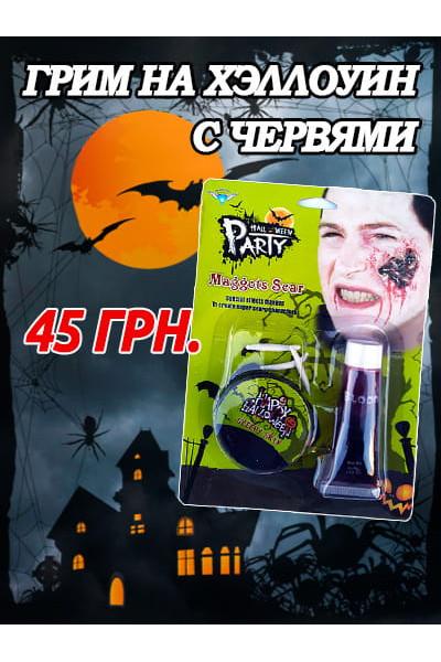Грим c Червяками на Хэллоуин