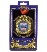 Медаль подарочная Крутой хакер