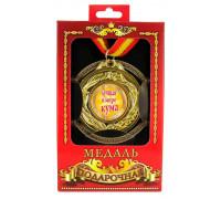 Медаль подарункова Краща кума