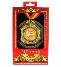Медаль подарочная Лучшая кума