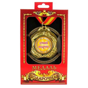 Медаль подарункова Кращою подрузі