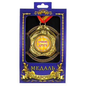 Медаль подарочная Лучшему другу
