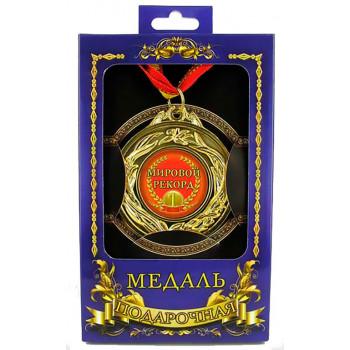 Медаль подарочная Мировой рекорд