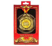 Медаль подарункова Примадонна