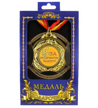 Медаль подарочная За отличную работу