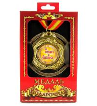Медаль подарочная За отвагу в бизнесе