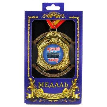 Медаль подарункова Крутий хакер