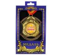 Медаль подарочная Лучший именинник