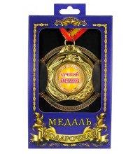 Медаль подарункова Кращий іменинник