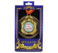 Медаль подарункова Кращий кум