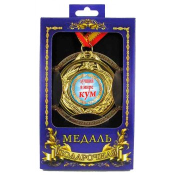 Медаль подарочная Лучший кум