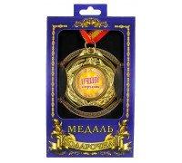 Медаль подарункова Кращий співробітник