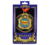 Медаль подарочная Отец-герой