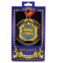 Медаль подарункова Батько-герой