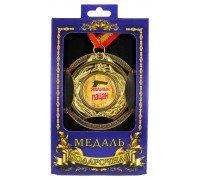 Медаль подарункова Реальний пацан