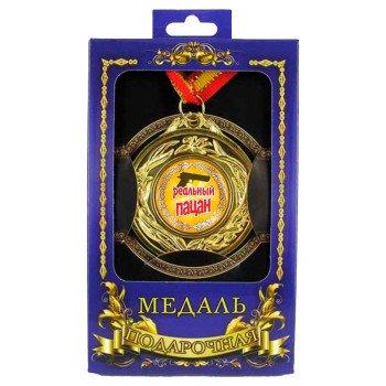 Медаль подарочная Реальный пацан