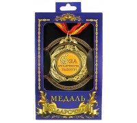 Медаль подарункова За відмінну роботу