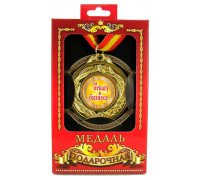Медаль подарункова За відвагу в бізнесі