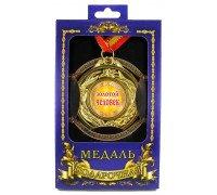 Медаль подарочная Золотой человек