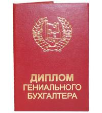 Диплом Гениального Бухгалтера