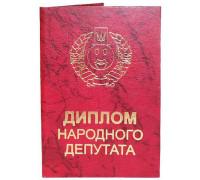 Диплом народного депутата