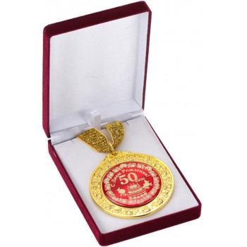 """Медаль deluxe """"50 років"""""""