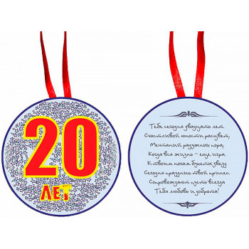 """Медаль """"20 років"""""""