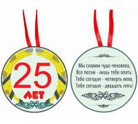 """Медаль """"25 лет"""""""