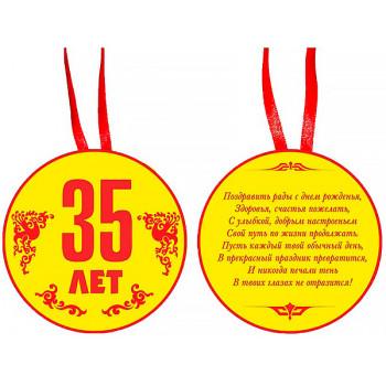 """Медаль """"35 років"""""""