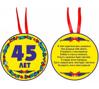 """Медаль """"45 лет"""""""