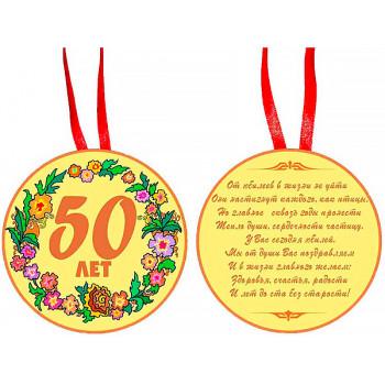 """Медаль """"50 лет"""""""
