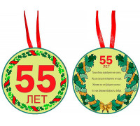 """Медаль """"55 років"""""""