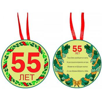 """Медаль """"55 лет"""""""