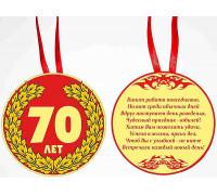 """Медаль """"70 лет"""""""