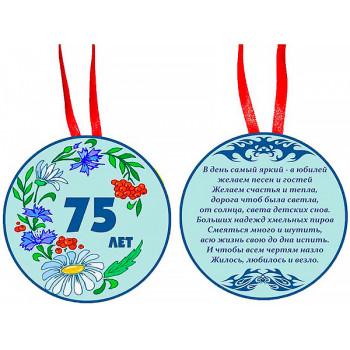 """Медаль """"75 лет"""""""