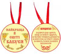 """Медаль """"Найкраща в світі бабуся"""""""
