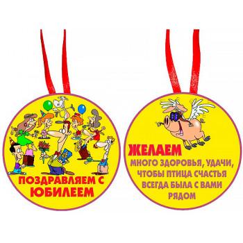 """Медаль """"Поздравляем с юбилеем"""""""