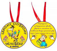 """Медаль """"Самому доброму человеку в мире"""""""