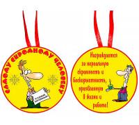 """Медаль """"Самому скромній людині"""""""