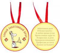 """Медаль """"Самый заботливый врач"""""""