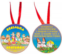 "Медаль ""Весільна святкова"""