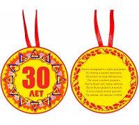"""Медаль """"30 лет"""""""