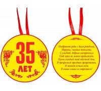 """Медаль """"35 лет"""""""